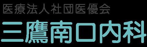 医療法人社団医優会 三鷹南口内科