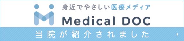 信頼できる医療機関を探せる Medical DOC 当院が紹介されました。